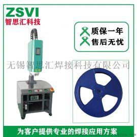 塑胶载带盘超声波组装焊接机