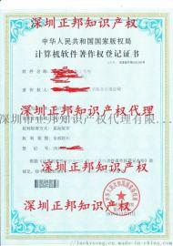 深圳作品版权登记代理服务