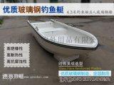 玻璃钢钓鱼艇,专业打鱼钓鱼,多用途玻璃钢船