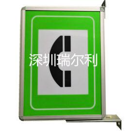 紧急电话指示标志 LED隧道紧急灯箱 瑞尔利