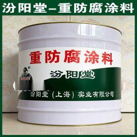 重防腐涂料、良好的防水性能、重防腐涂料