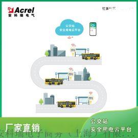 安科瑞公交车站云平台为保证用电安全,预防事故发生