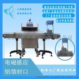 全自动电磁感应铝箔封口机(风冷水冷)
