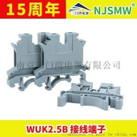 UK2.5B接線端子,2.5平方接線口,南京生產