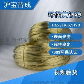 厂家直销H62/H65黄铜线 DIY饰品配件黄铜丝