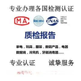 家電,牙刷消毒器質檢報告辦理,深圳CNAS機構