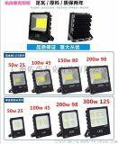 LED投光灯厚料50w100w200w300w