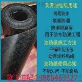 改性沥青防水卷材 sbs防水卷材 屋顶油毡