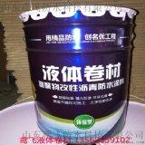 改性沥青防水卷材 液体防水卷材 sbs防水材料