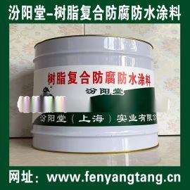 树脂复合防水防腐涂料、良好的防水性、耐化学腐蚀性能