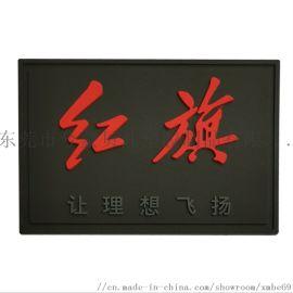 PVC膠章商標  創意時尚軟膠服裝輔料定製