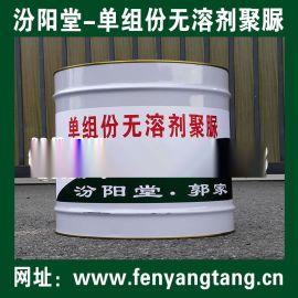 单组份无溶剂聚脲材料、管道、化工设备、油罐、防腐