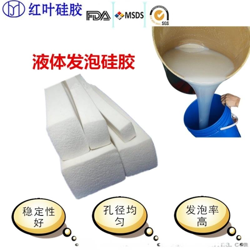 发泡填充硅胶 填充硅胶厂家