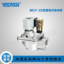 MCF-20高原型直角式脉冲阀
