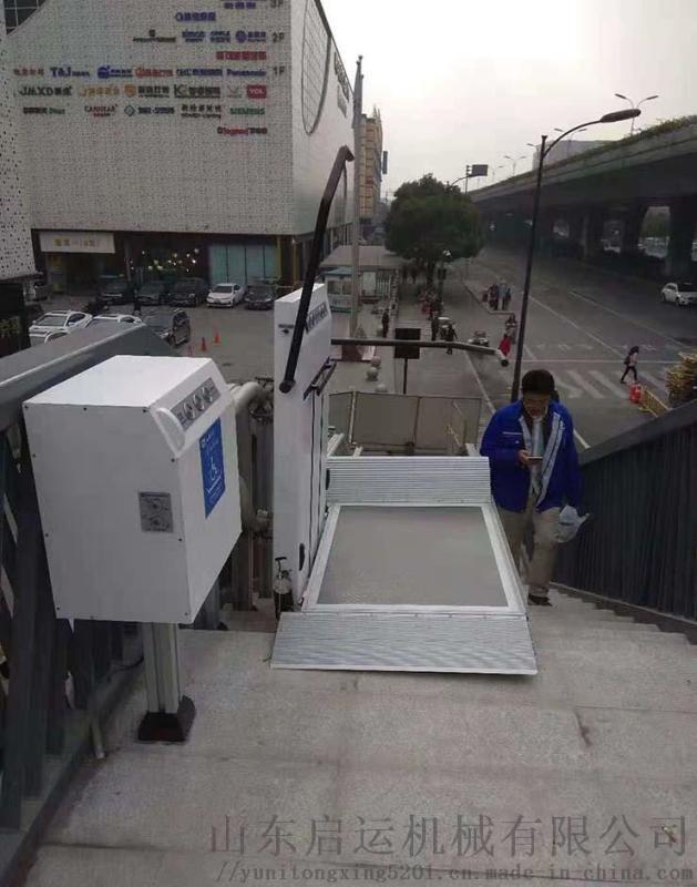 昭通市樓梯無障礙平臺斜掛無障礙機械室外樓道升降機