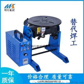 30公斤变位机自动旋转 自动焊接变位机 小型变位机