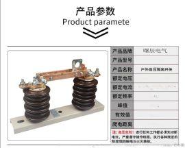 厂家10KV高压隔离开关GW9-12/630A