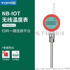高精度NB-IOT无线温度表断点续传低功耗工业级