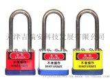HA03105B 帶警示語長樑鋼千層掛鎖
