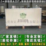 免薰蒸木箱 鋼帶包邊木箱 大型設備包裝箱