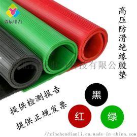 河北鑫辰厂家生产供应高压防滑绝缘橡胶垫