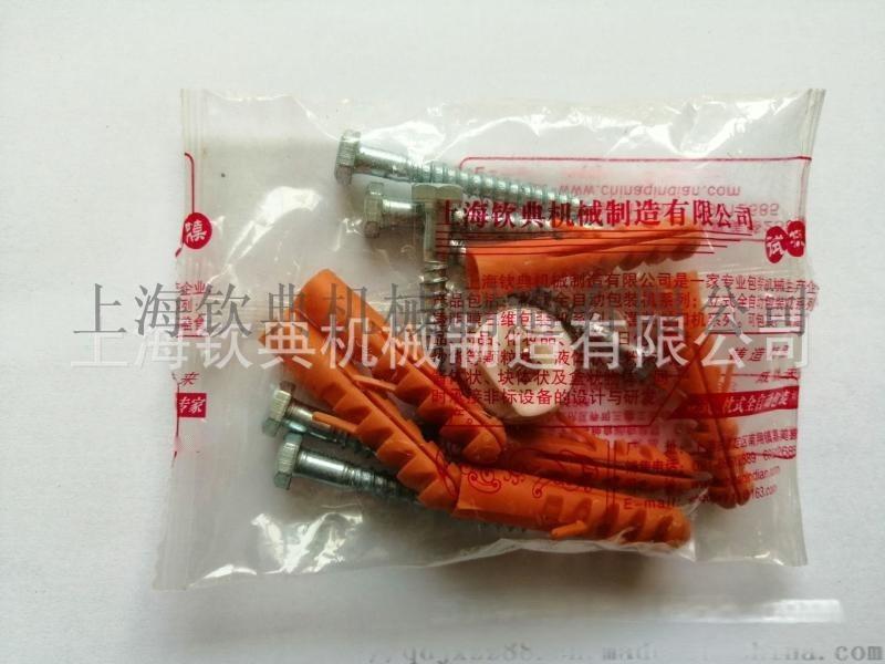 雙振動盤螺絲包裝機 組合小配件自動包裝機