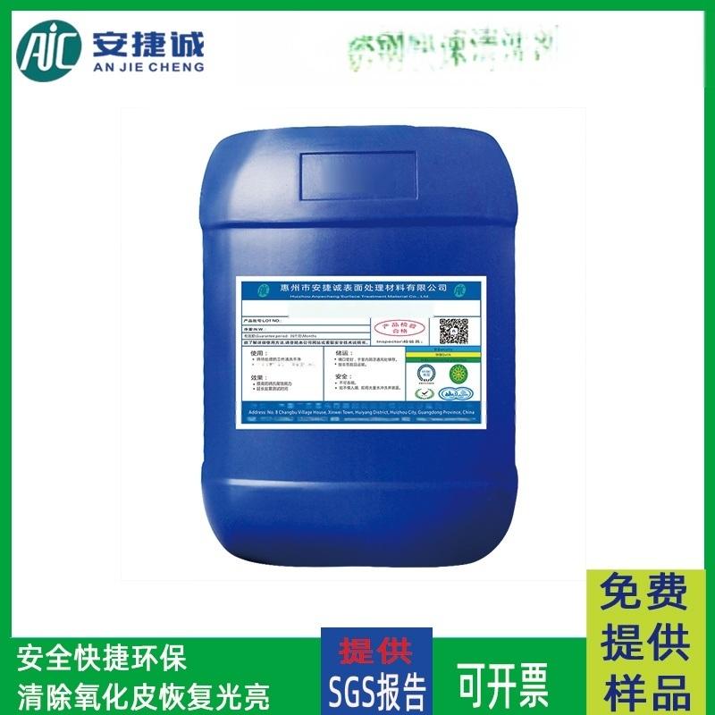 不锈钢除蜡清洗剂AJC6004