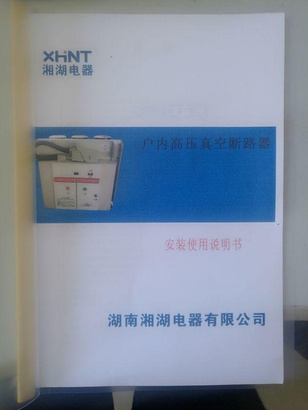 湘湖牌塑壳断路器SSZM1-400/315A/3P 400A接线图