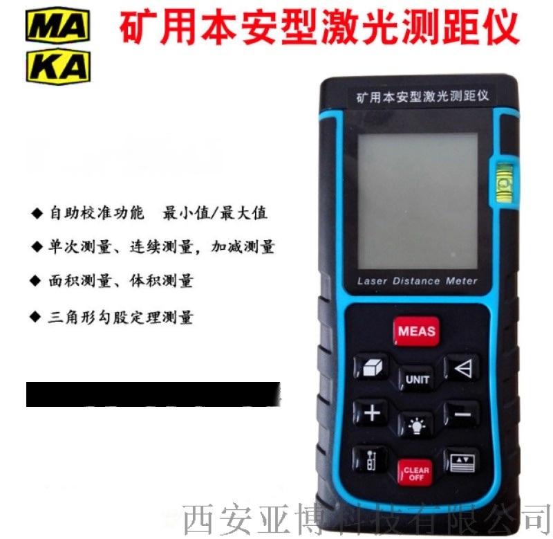 太原 礦用防爆鐳射測距儀 15591059401