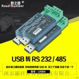 数之路串口USB转485/232/TTL