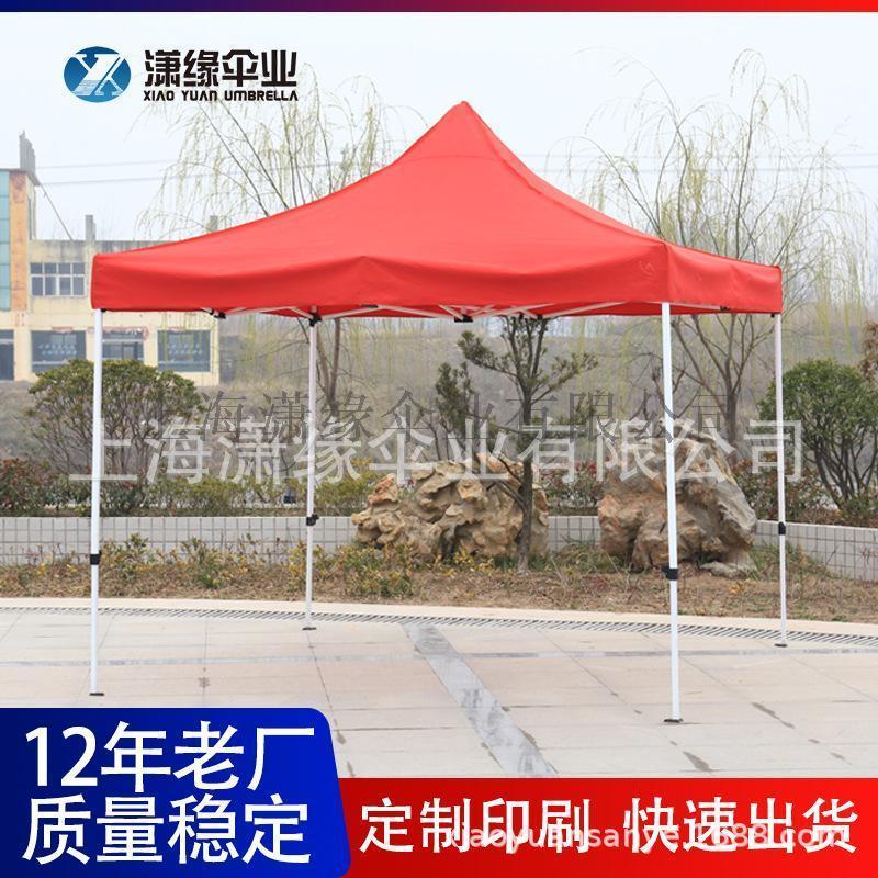 摺疊帳篷生產廠戶外廣告摺疊四腳傘篷展覽擺攤遮陽帳篷
