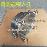 品質保證不鏽鋼人孔-橢圓視鏡人孔鍋爐配附件