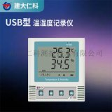 建大仁科 工业用温湿度记录仪 USB型温湿度记录仪