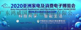 2020亚洲家电及消费电子博览会
