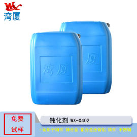 WX-X404钝化剂 湾厦不锈钢钝化剂