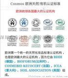Export of化妆品COSMOS认证咨询机构