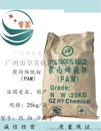PAM聚丙烯酰胺 阴离子 阳离子絮凝剂 污泥脱水剂