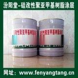 硅改性聚亚甲基树脂涂层适用于污水池防水防腐