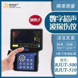 攜帶型超聲波探傷儀 相控陣探傷儀