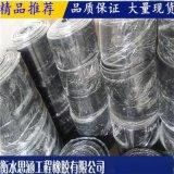 鍍鋅鋼板止水帶專用膩子片 硫化膩子片