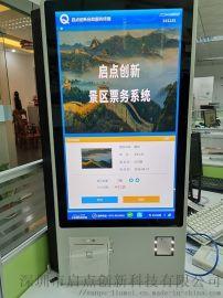 景区人脸票务系统,景区自助售票机,OTA平台