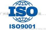 广州白云iso9001认证常见的认证流程