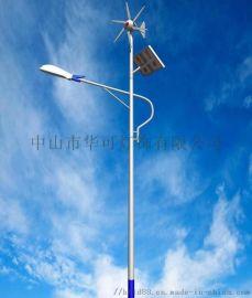 华可led风光互补路灯hk26-23102