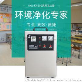 10克空气源臭氧发生器,适用于小型水处理,空间处理,杀菌消毒除臭