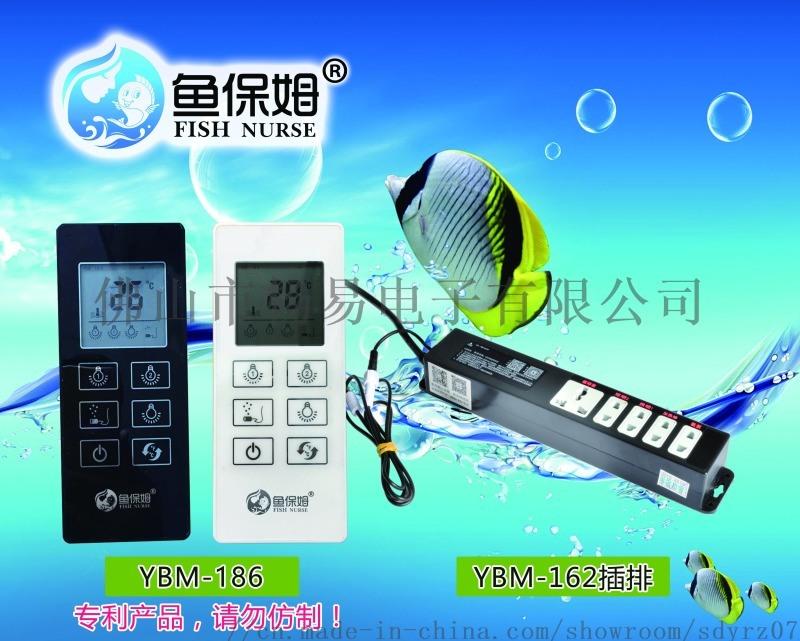 魚缸無線遙控屏