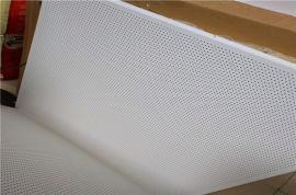 地下室铝扣板吊顶 通道白色铝扣板 规格齐全