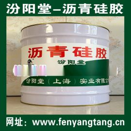 沥青硅胶防水材料、粘结力强、涂膜坚韧、抗水渗透