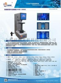 HBS-3000L 触摸屏布氏硬度计