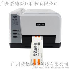 爱德 医用腕带打印机/条码标签打印机斑马