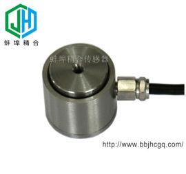 蚌埠精合微型拉压力称重传感器JH-ZLW22可定制